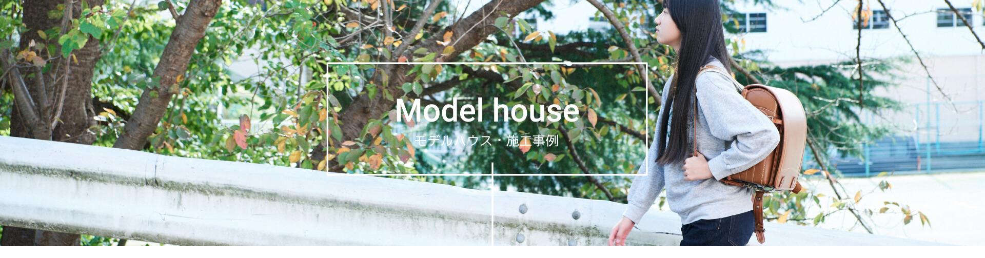 Modelhouse